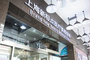 上海新极点毛发移植中心