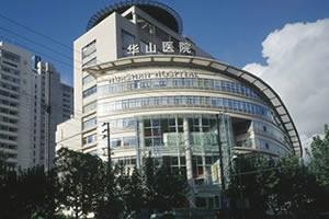 上海华山医院皮肤科毛发移植中心