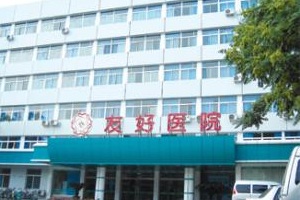 天津友好医院植发中中心