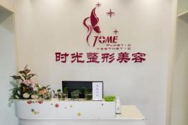 天津时光植发中心