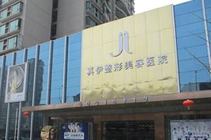 重庆真伊医院毛发种植中心