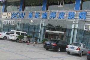 重庆迪邦皮肤病医院毛发移植中心