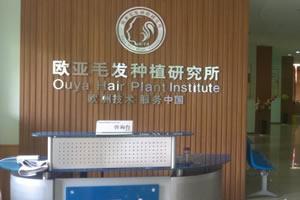 重庆欧亚毛发种植中心
