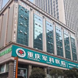 重庆军科植发中心