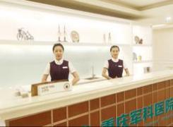 重庆军科植发中心环境