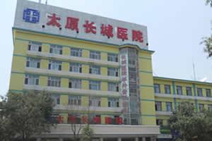 太原长城医院植发中心