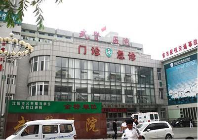 武警辽宁省总队医院植发中心