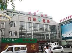 武警辽宁省总队医院植发中心环境