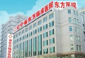 辽宁东方医药研究院临床医院植发中心