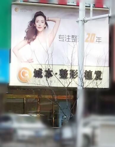 沈阳城本植发中心
