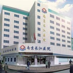 南京长江医院新生植发
