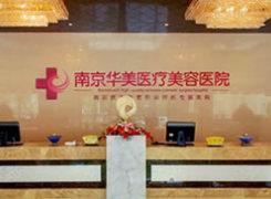 南京华美医院植发中心环境