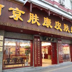 南京肤康植发科