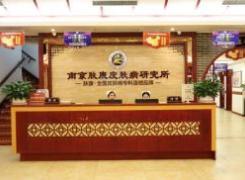 南京肤康植发科环境