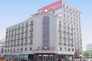 杭州京都医院毛发种植中心