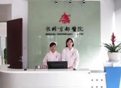 杭州京都医院毛发种植中心环境