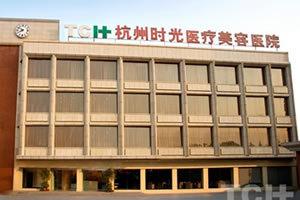 杭州时光毛发移植中心