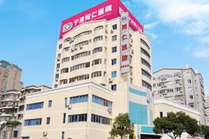 宁波鄞州同仁医院毛发移植中心