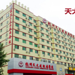 杭州天大皮肤医院植发中心