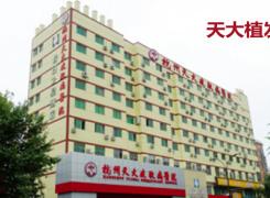 杭州天大皮肤医院植发中心环境