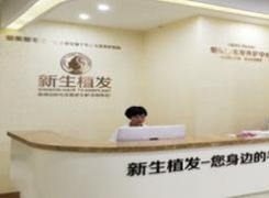 温州新生植发医院环境