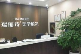 杭州瑞丽诗植发美容医院
