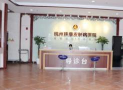 杭州肤康植发科环境