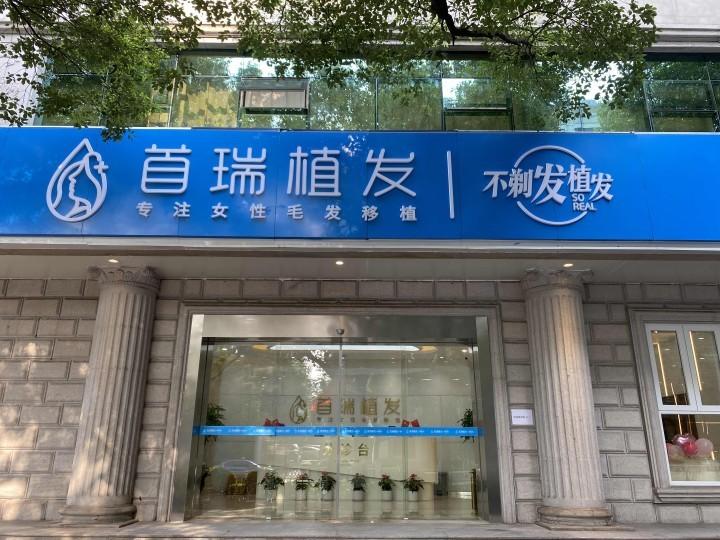 杭州首瑞植发