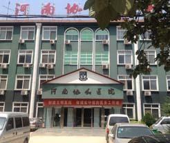 河南协和医院植发中心