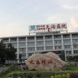 武汉科技大学附属天佑医院植发中心