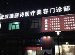 武汉瑞丽诗植发医院环境