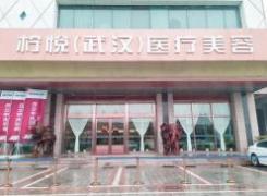武汉柠悦植发环境