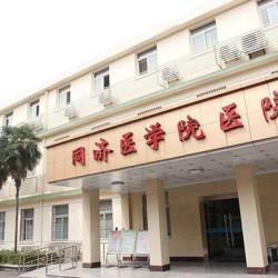 武汉同济医学院医院植发科