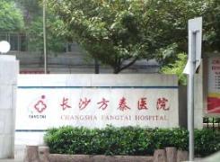 湖南长沙方泰医院植发科环境
