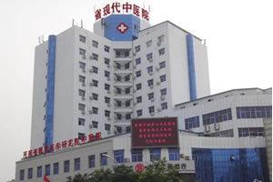 河南现代中医院植发中心