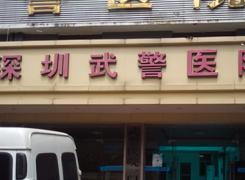 深圳武警医院植发中心环境