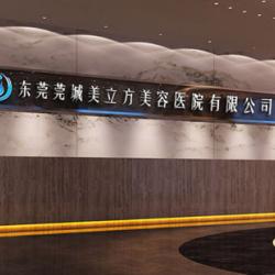 东莞莞城美立方医院植发中心