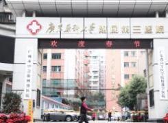 广东药科大学附属第三医院植发中心环境