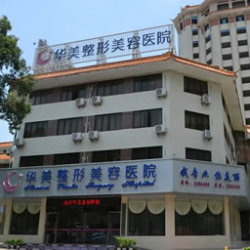 茂名华美美容医院植发中心