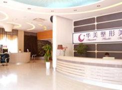 茂名华美美容医院植发中心环境