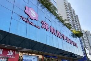 广州海峡植发中心