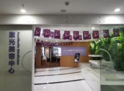 佛山市禅城区中心医院植发科环境