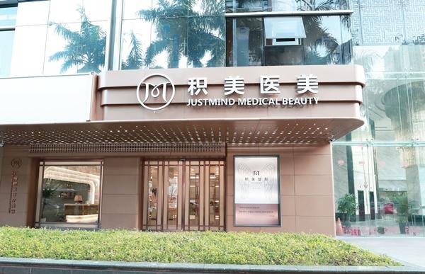 广州积美植发中心