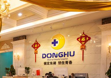 海南东湖医院植发中心