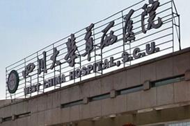 四川大学华西保健医院毛发移植中心