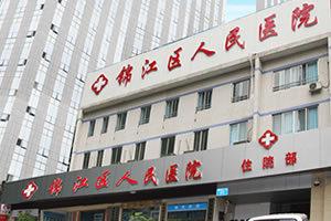 成都市锦江人民医院植发科