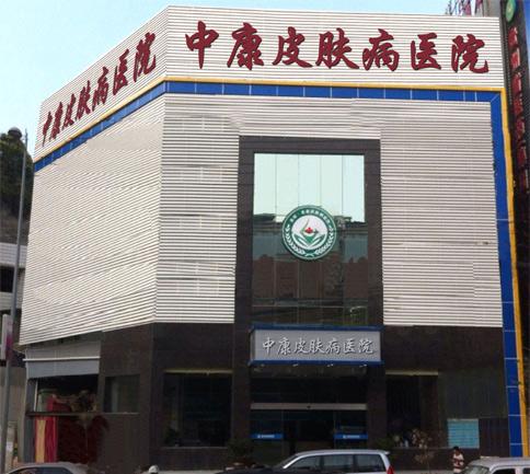 贵阳中康皮肤病医院毛发移植研究中心