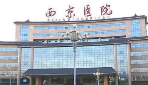 西安西京医院植发科