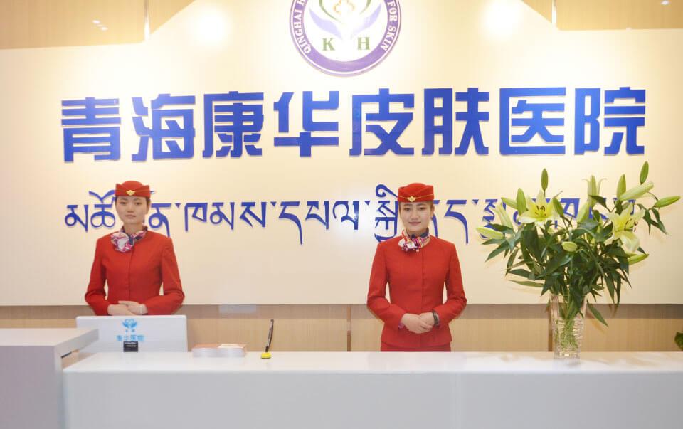 青海康华皮肤医院植发科
