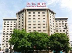 北京同仁医院植发科环境